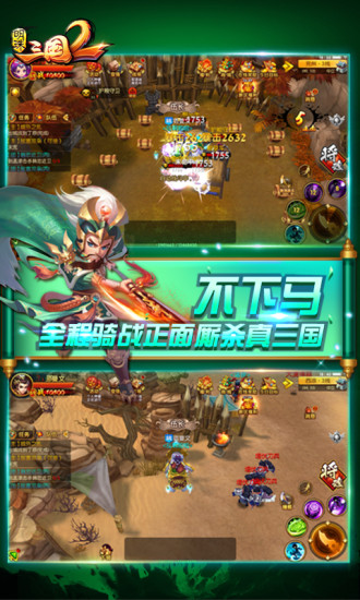 明珠三国2(官方正版)截图5