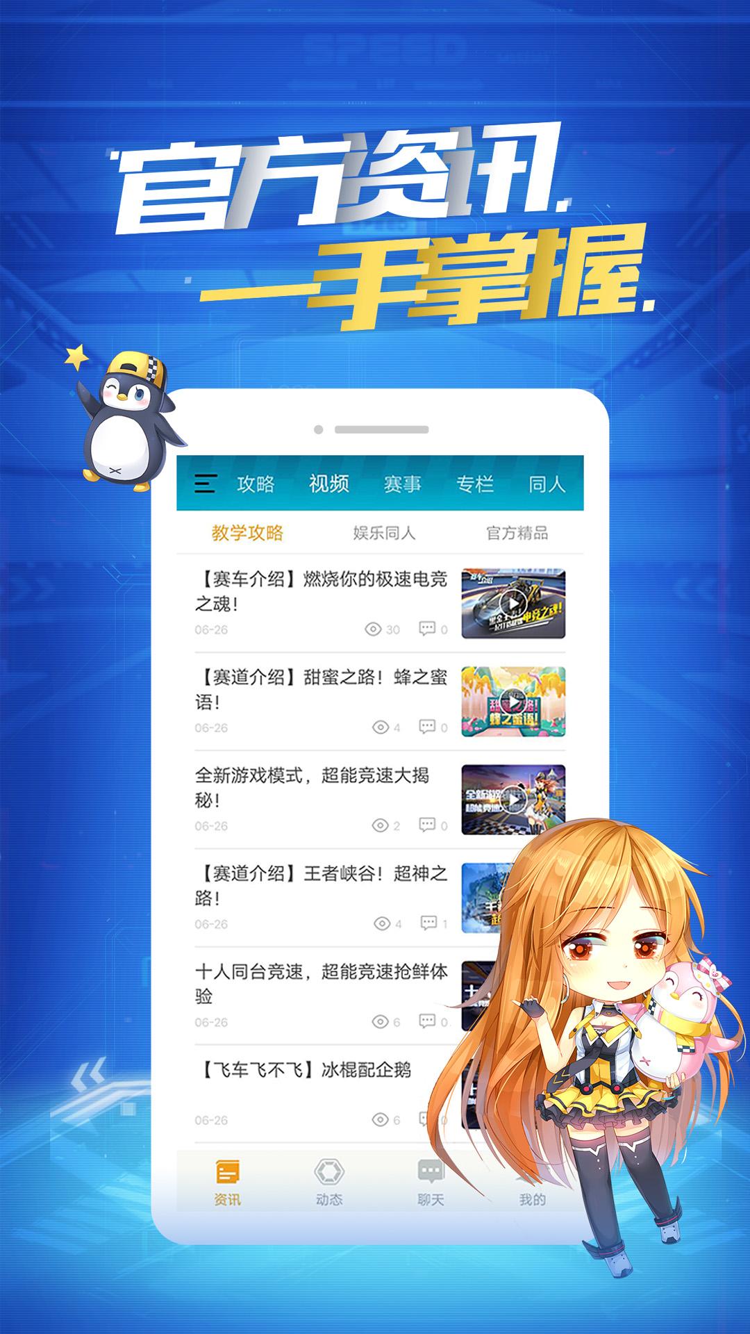 掌上飞车最新版下载 掌上飞车手机版下载v2.9.2... _安粉丝手游网