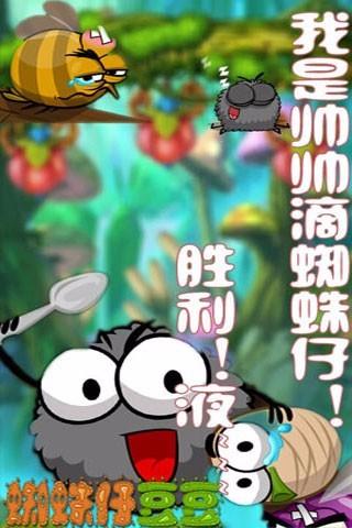 蜘蛛仔豆豆游戏截图