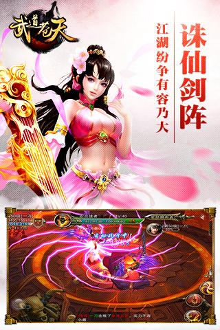 武道苍天手游游戏截图