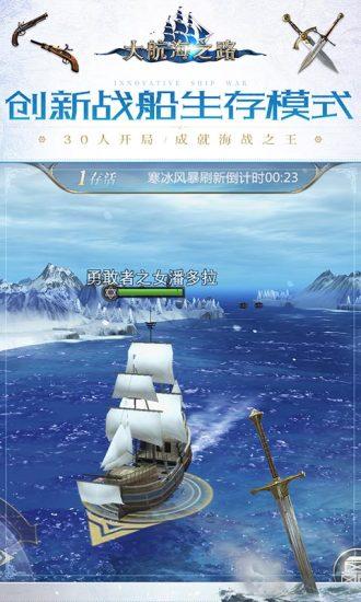 大航海之路-吟游诗人游戏截图