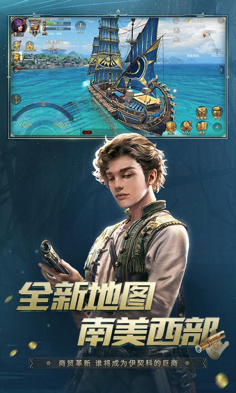 大航海之路游戏截图