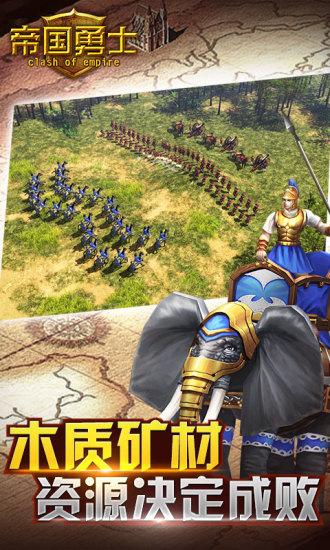 帝国勇士(颠覆传统策略竞技手游)游戏截图