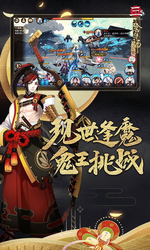 阴阳师游戏截图