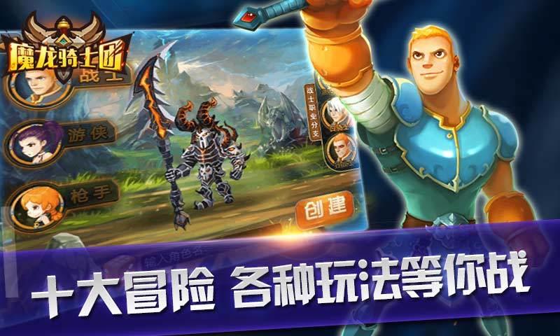 魔龙骑士团宣传图片