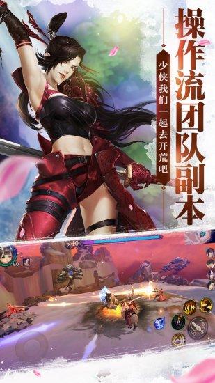 剑侠世界(经典大作)游戏截图