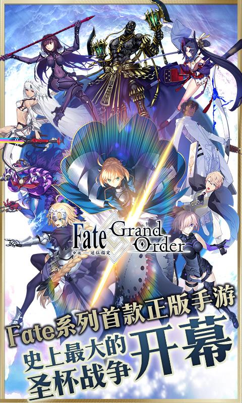 Fate/GrandOrder(命运-冠位指定)游戏截图