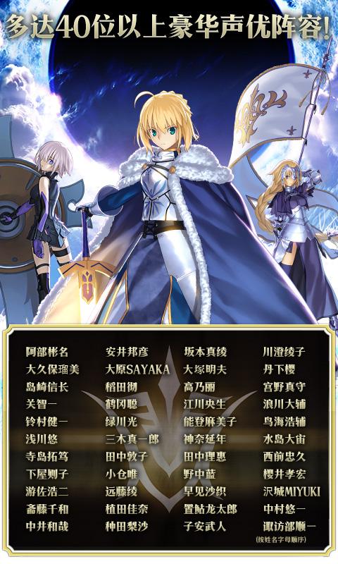 Fate/GrandOrder(命运-冠位指定)
