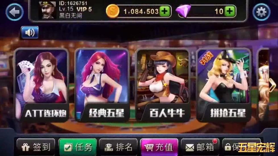 新五星宏辉游戏截图