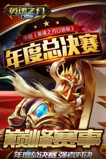 英魂之刃(累登送龙骑士)宣传图片