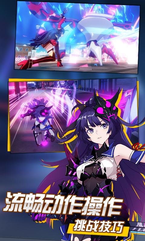 崩坏3游戏截图