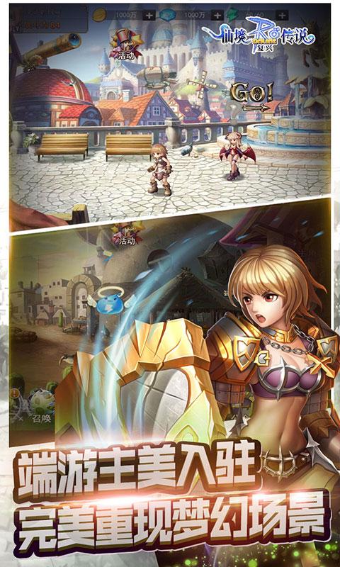 仙境传说RO之复兴游戏截图