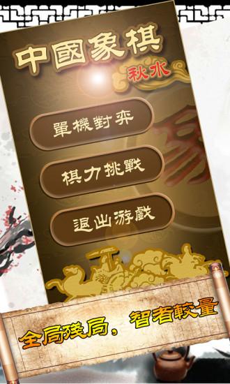 秋水中国象棋游戏截图