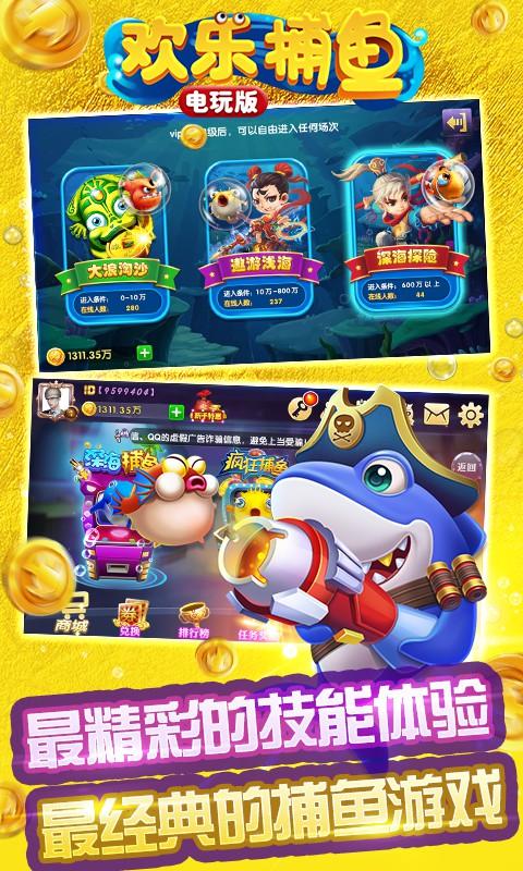 欢乐捕鱼电玩版游戏截图