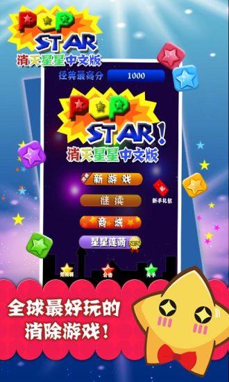 消灭星星中文版截图1