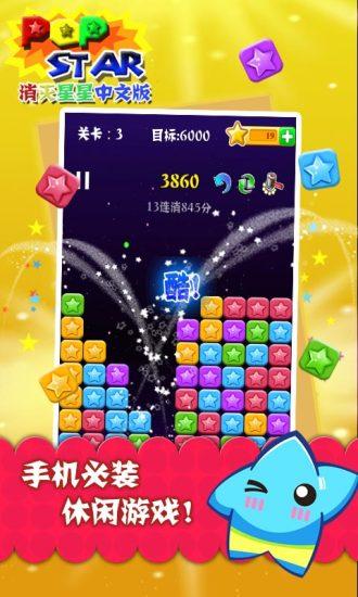 消灭星星中文版截图2
