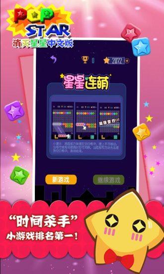 消灭星星中文版截图3