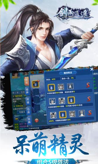 剑雨逍遥游戏截图