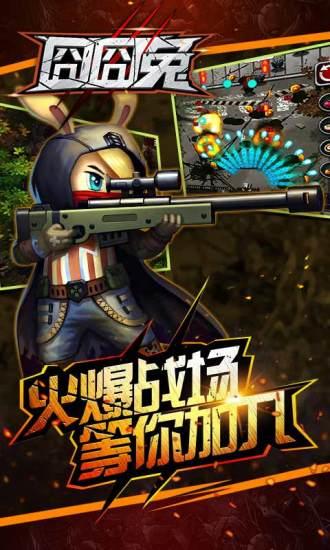 囧囧兔游戏截图
