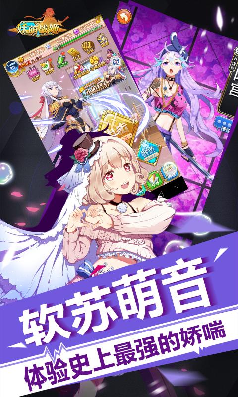 妖萌战姬游戏截图