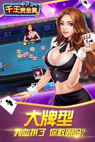 千王赏金赛游戏截图
