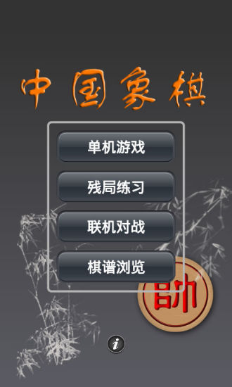 中國象棋- 维基教科书,自由的教学读本