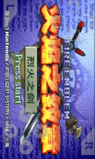 火焰纹章-烈火之剑