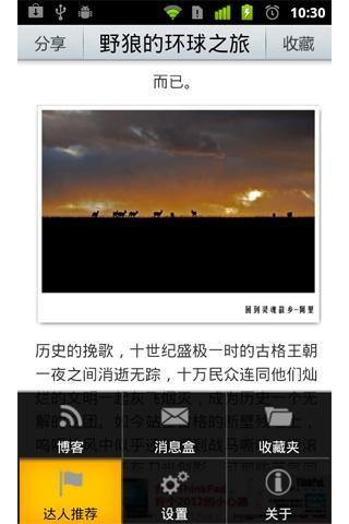 玩旅遊App|野狼的环球之旅免費|APP試玩