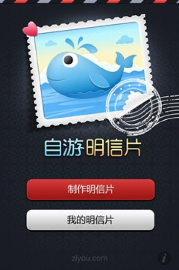 玩免費娛樂APP|下載自游明信片 app不用錢|硬是要APP