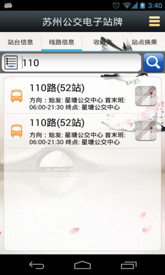 玩免費交通運輸APP|下載苏州公交电子站牌 app不用錢|硬是要APP