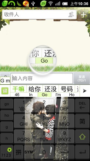 GO输入法kiss my love主题