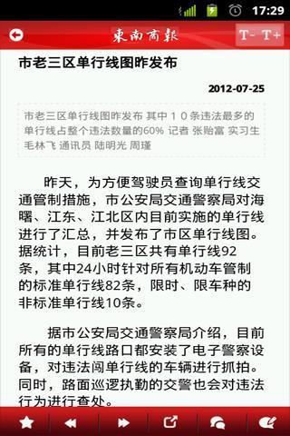 玩免費新聞APP|下載东南商报 app不用錢|硬是要APP