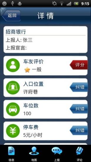 玩免費交通運輸APP|下載车位易 app不用錢|硬是要APP