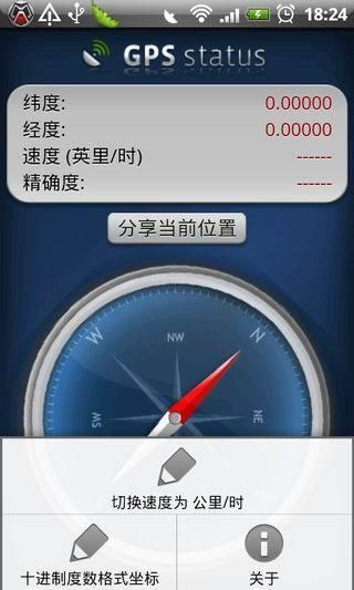 GPS+指北针