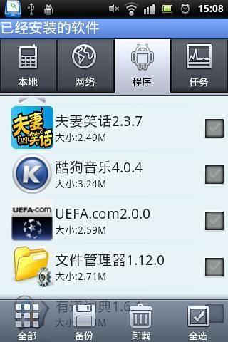 玩免費程式庫與試用程式APP|下載文件管理器 app不用錢|硬是要APP