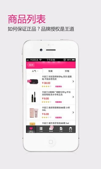 玩購物App|美妆易购---我的化妆品专柜免費|APP試玩