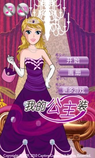 我的公主装