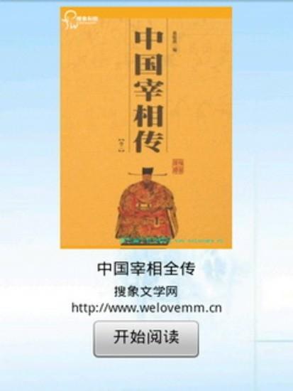 中国宰相全传