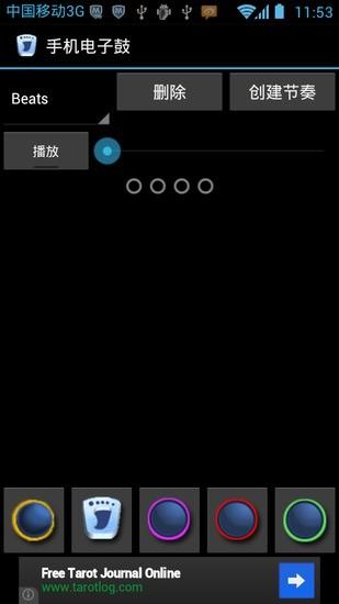 手机电子鼓
