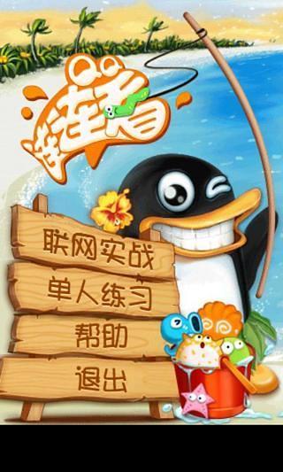 免費下載休閒APP|QQ连连看 app開箱文|APP開箱王