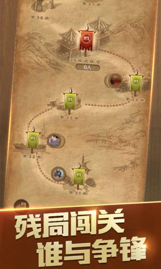 天天象棋安卓版游戏截图