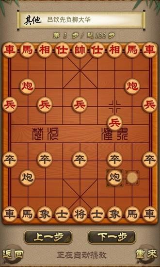 玩棋類遊戲App|QQ中国象棋免費|APP試玩