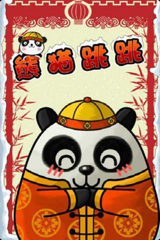 熊猫春节版