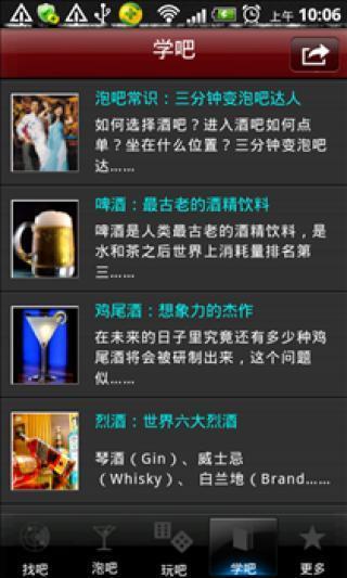 免費下載生活APP 爱酒吧 app開箱文 APP開箱王