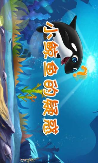 儿童科普-小鲸鱼的疑