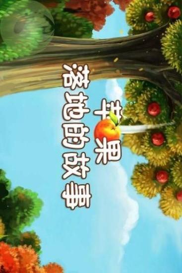 儿童科普-苹果落地的故事2HD