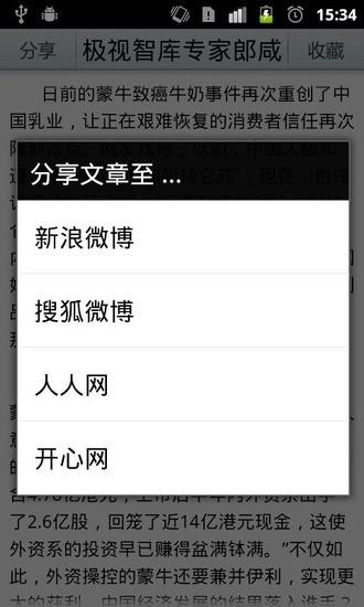 玩書籍App|郎咸平的博客免費|APP試玩