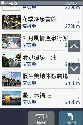 觀光局Taiwan - 交通部觀光局