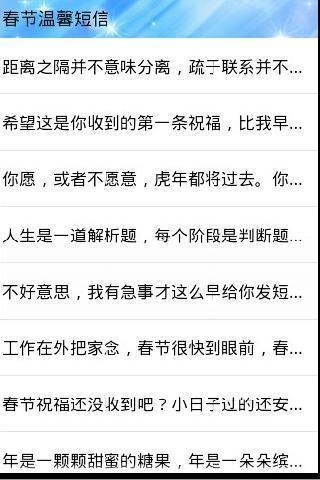 2012春节短信