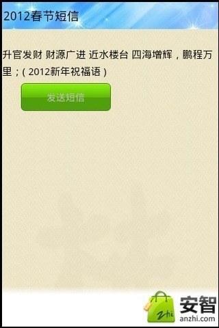 娛樂必備APP下載|2012春节短信 好玩app不花錢|綠色工廠好玩App